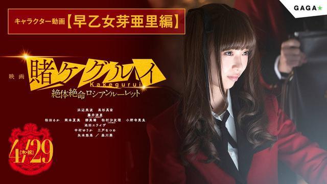 画像: キャラクター動画【早乙女芽亜里編】 youtu.be