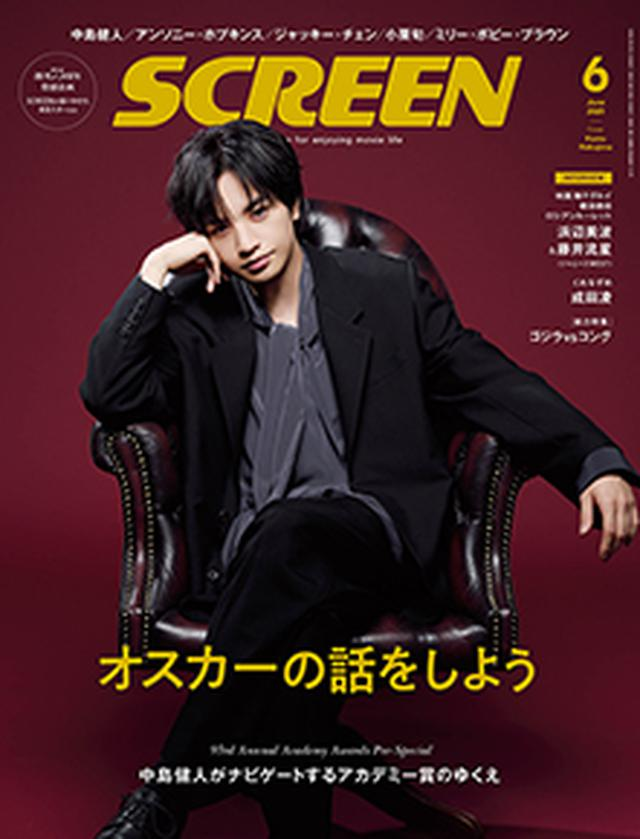 画像: SCREEN(スクリーン) 2021年6月号 【表紙:中島健人】