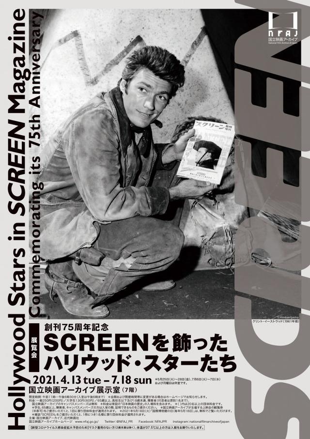 画像: 創刊75周年記念 SCREENを飾ったハリウッド・スターたち 国立映画アーカイブ