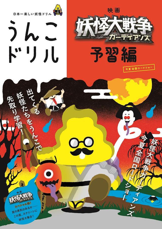 画像1: 映画『妖怪大戦争 ガーディアンズ』と「うんこドリル」がコラボ!相馬宏充の描き下ろしイラストポスタービジュアルも公開!