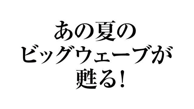 画像: 桑田佳祐 監督映画『稲村ジェーン』Blu-ray&DVD 2021.6.25リリース決定! youtu.be