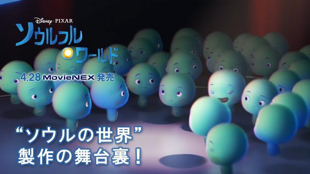 """画像: 「ソウルフル・ワールド」MovieNEX  """"ソウルの世界""""製作の舞台裏! www.youtube.com"""