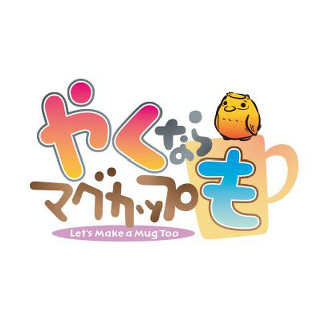 画像: TVアニメ&実写「やくならマグカップも」 | 日本コロムビア