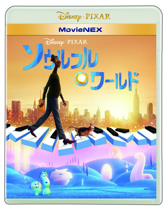 画像: 4月28日発売『ソウルフル・ワールド』MovieNEXより制作スタッフのインタビューシーン解禁!