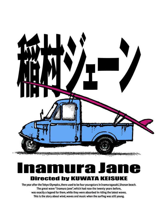 画像1: 『稲村ジェーン』公開から約30年の時を経て初のBlu-ray&DVD化