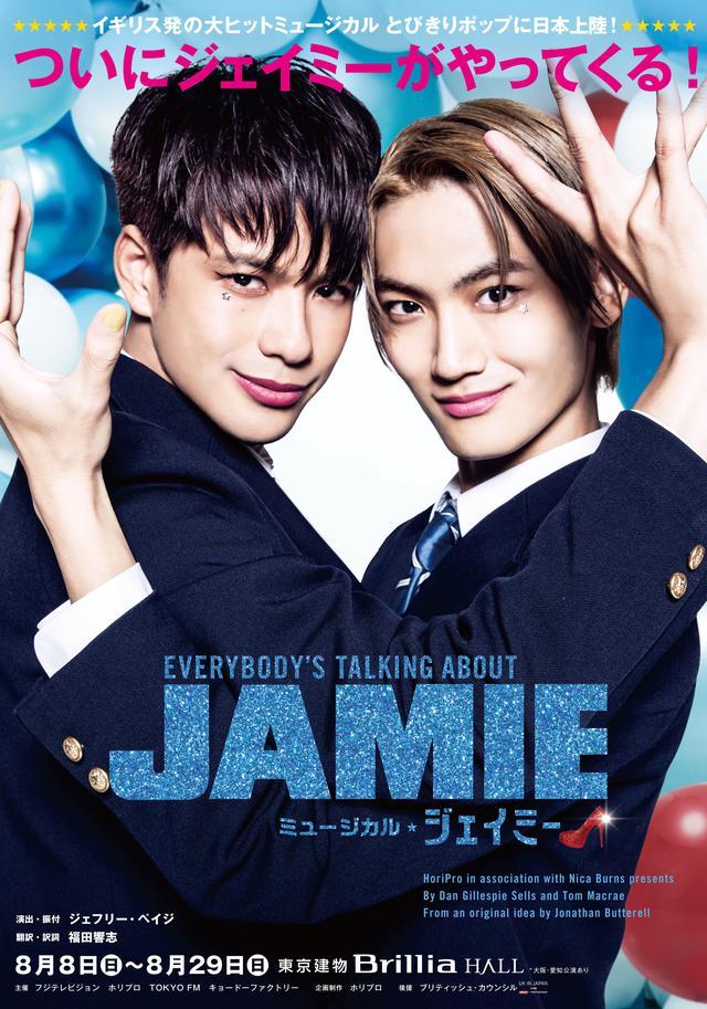 画像1: 8月から上演の森崎ウィン・高橋颯(Wキャスト)主演ミュージカル『ジェイミー』、5月9日歌唱パフォーマンスイベント開催!