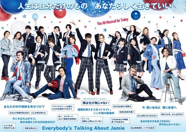 画像2: 8月から上演の森崎ウィン・高橋颯(Wキャスト)主演ミュージカル『ジェイミー』、5月9日歌唱パフォーマンスイベント開催!