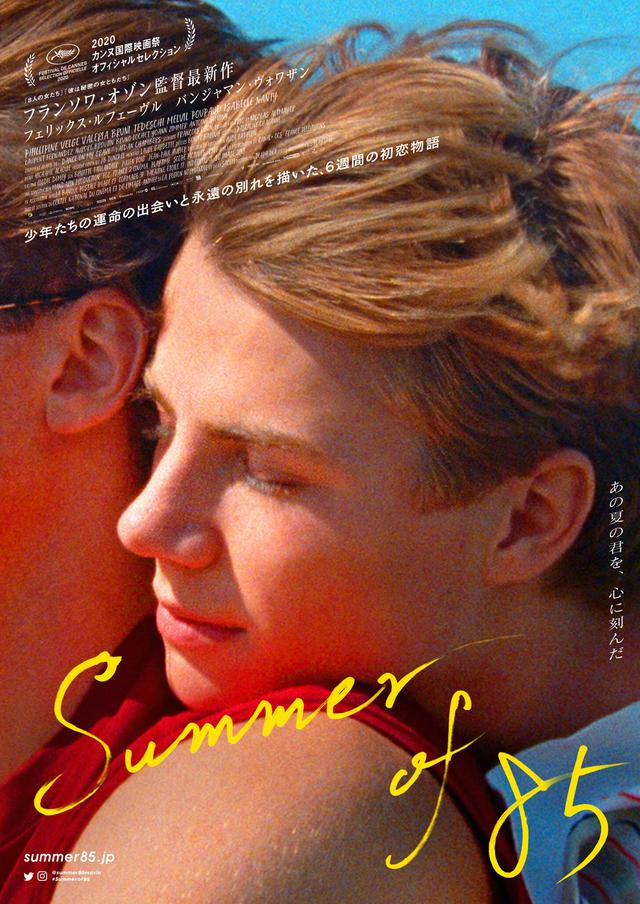画像: 「あの夏の君を、心に刻んだ」との惹句が心に残る第一弾ビジュアル