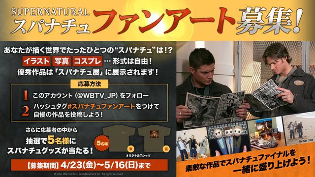 画像2: ファイナル・シーズンBlu-ray&DVD発売記念!「SUPERNATURAL展」5月26日より渋谷にて開催決定