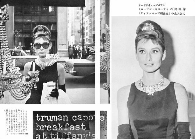 画像2: 『パリの恋人』〜『ティファニーで朝食を』まで『オードリー・ヘプバーン復刻号』第2弾がSCREEN STOREで限定発売!