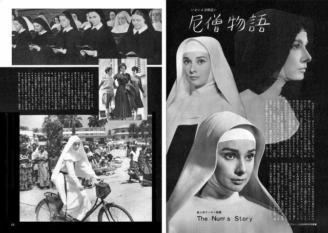 画像5: 『パリの恋人』〜『ティファニーで朝食を』まで『オードリー・ヘプバーン復刻号』第2弾がSCREEN STOREで限定発売!