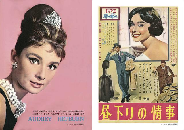 画像1: 『パリの恋人』〜『ティファニーで朝食を』まで『オードリー・ヘプバーン復刻号』第2弾がSCREEN STOREで限定発売!
