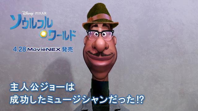 画像: 「ソウルフル・ワールド」MovieNEX 主人公ジョーは成功したミュージシャンだった⁉ www.youtube.com