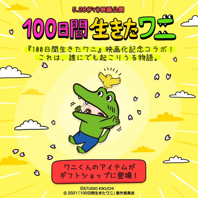画像: 『100日間生きたワニ』が「LINE ポコパン」と「LINE プレイ」とコラボ!