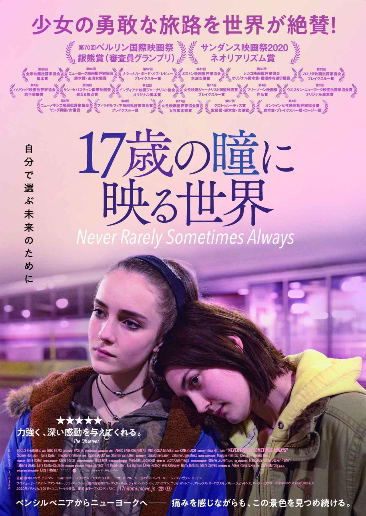 画像: 17歳の少女たちが向き合う世界を鮮やかに活写した物語