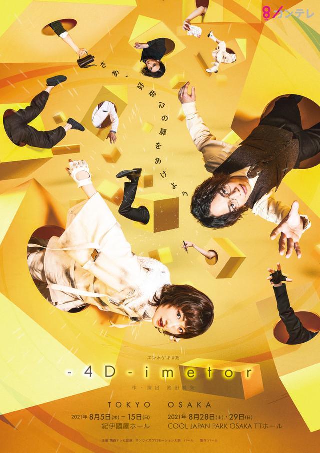 画像: エン*ゲキ#05「-4D-imetor」 STORY
