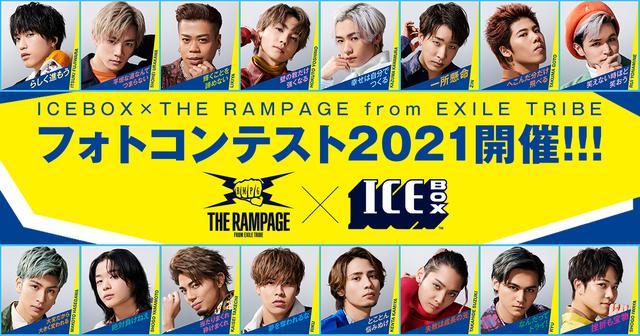画像: ICEBOX×THE RAMPAGEフォトコンテスト2021開催!|ICEBOX [アイスボックス] |森永製菓