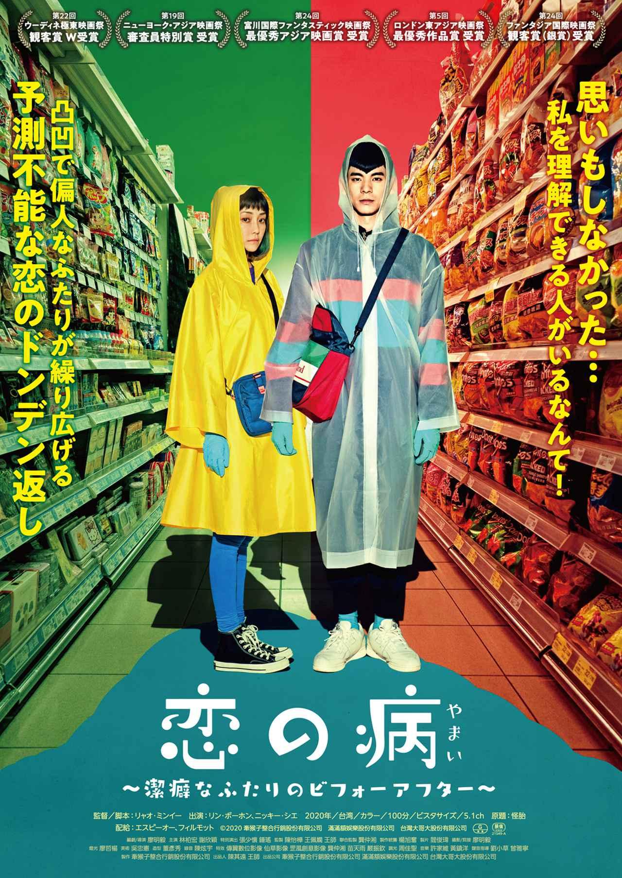画像: リャオ・ミンイー監督デビュー作『恋の病 〜潔癖なふたりのビフォーアフター〜』が8月20日より公開