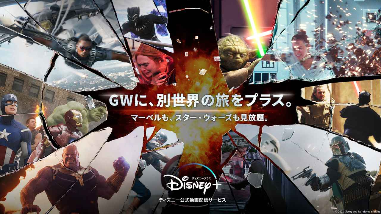 画像: © 2021 Disney