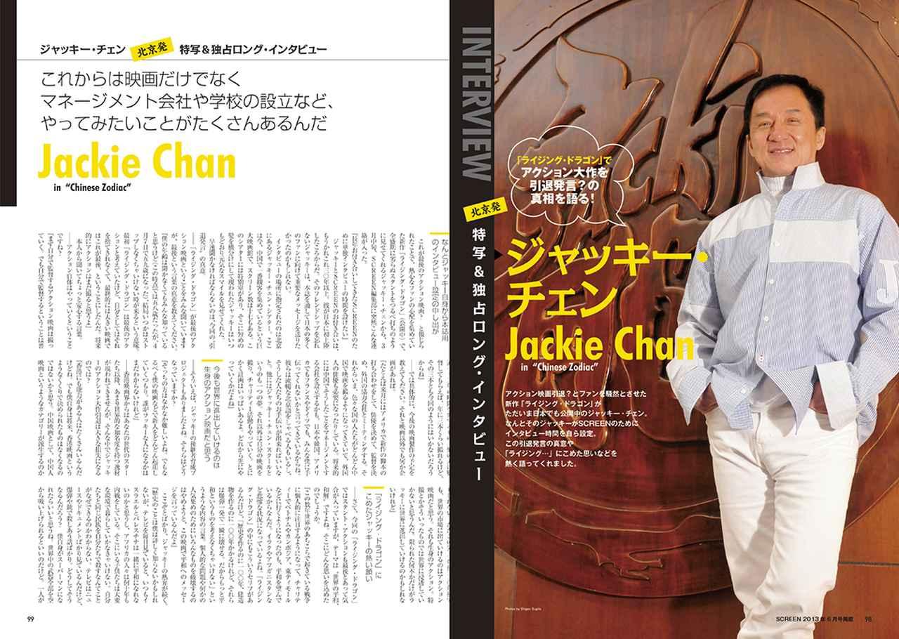 画像7: ジャッキー・チェンのハリウッド活躍時代を中心にした復刻号の最新刊発売!引退発言の真相にも迫ります!