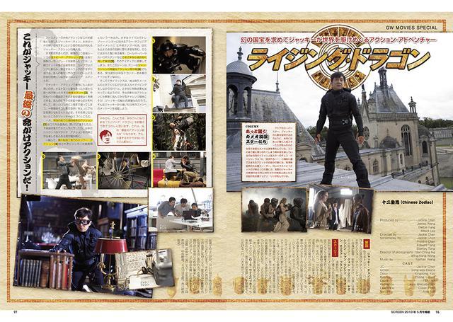 画像6: ジャッキー・チェンのハリウッド活躍時代を中心にした復刻号の最新刊発売!初回特典で生写真がついてくる!!