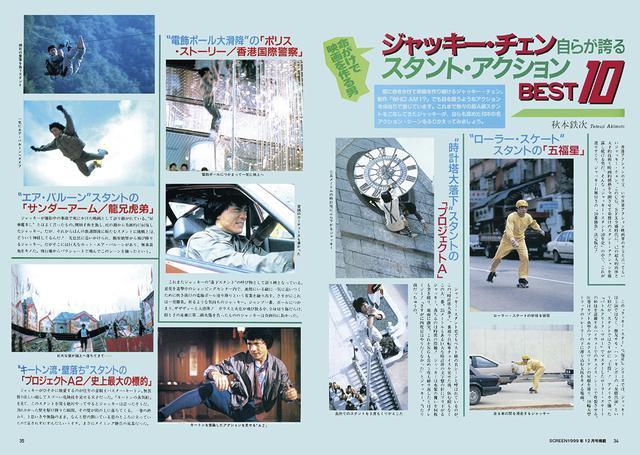 画像2: ジャッキー・チェンのハリウッド活躍時代を中心にした復刻号の最新刊発売!初回特典で生写真がついてくる!!