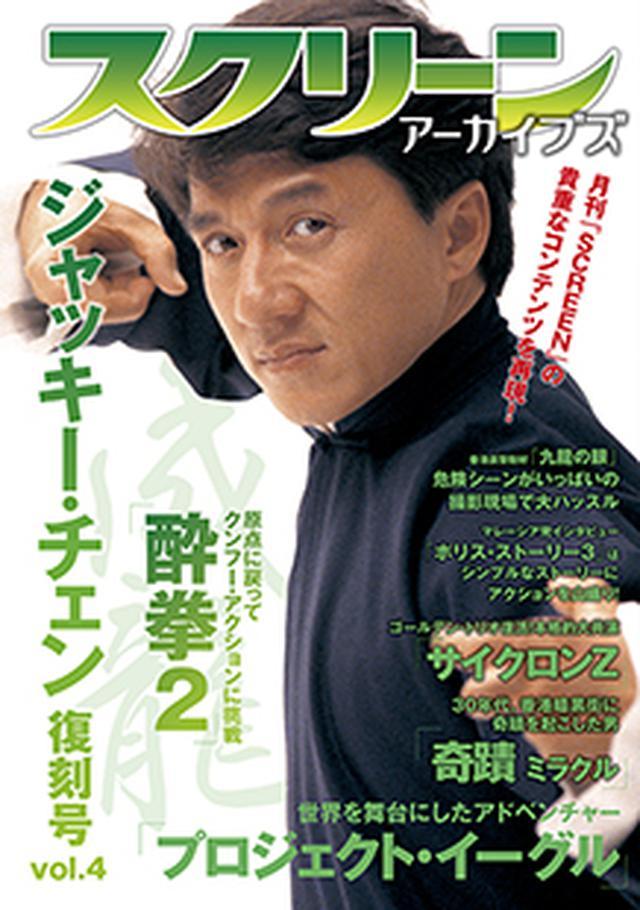 画像: スクリーンアーカイブズ ジャッキー・チェン 復刻号 vol.4