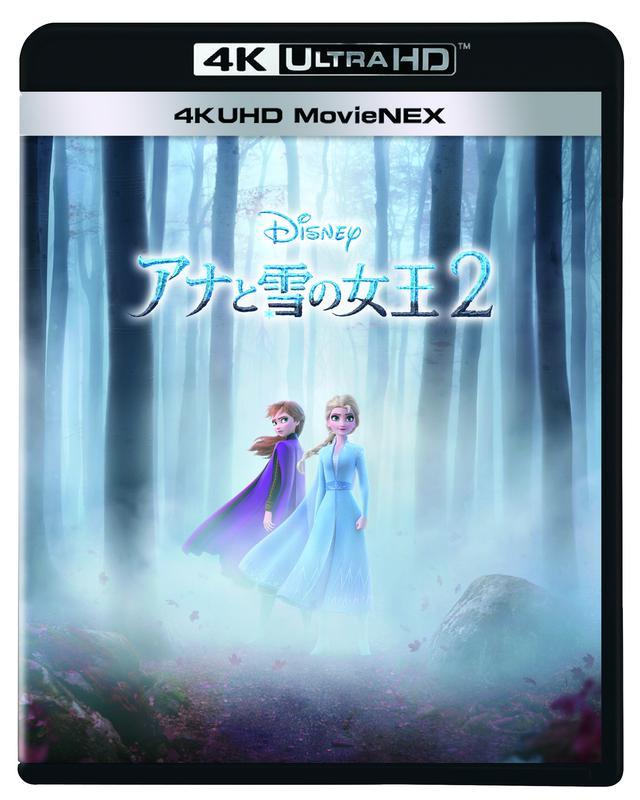 画像5: 【おうち映画】AVライター折原一也氏が解説!4K UHDで楽しみたいディズニー映画