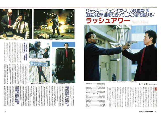 画像3: ジャッキー・チェンのハリウッド活躍時代を中心にした復刻号の最新刊発売!初回特典で生写真がついてくる!!