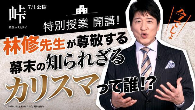 画像: 【特別授業!】林修先生が尊敬する、幕末の知られざるカリスマって誰!? youtu.be