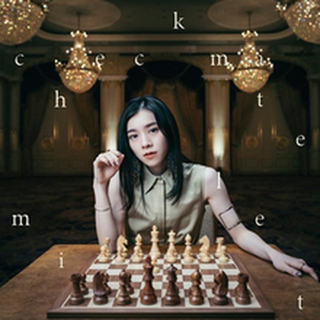 画像: milet:『映画 賭ケグルイ 絶体絶命ロシアンルーレット』 主題歌「checkmate」インタビュー