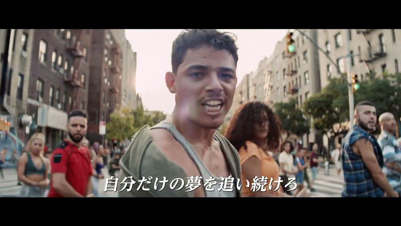 画像: 映画『イン・ザ・ハイツ』予告 2021年7月30日(金)公開 youtu.be