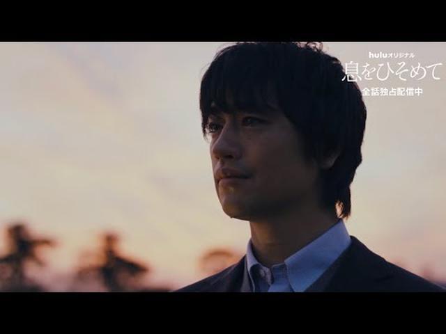 画像: Huluオリジナル「息をひそめて」歌唱シーン本編映像 youtu.be