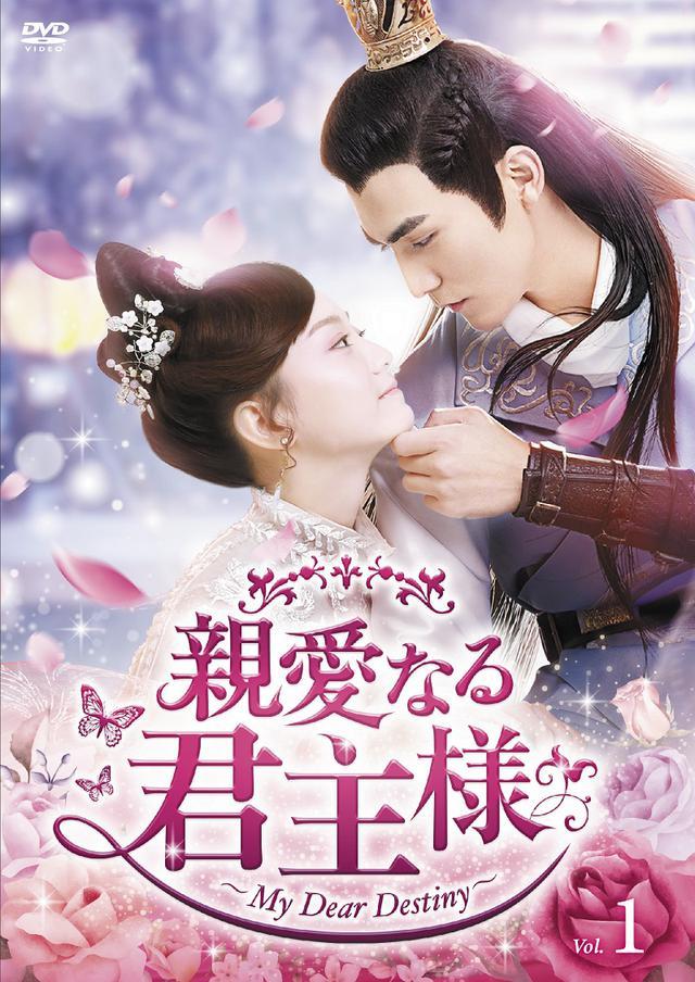 画像: バリエーション豊富なキスシーンの嵐!中国でドラマランキング1位のラブロマンス時代劇『親愛なる君主様』DVDが8月4日よりリリース