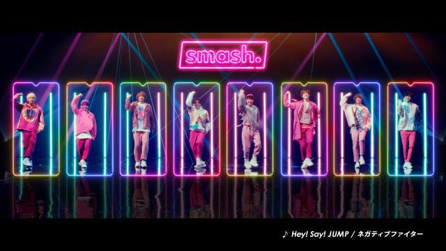 画像: smash. | Hey! Sɑy! JUMP 好きな人を、好きなだけ。篇(30秒) youtu.be