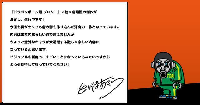 画像: 劇場版『ドラゴンボール超』最新作2022年公開決定!鳥山明(原作・脚本・キャラクターデザイン)からのコメント到着!