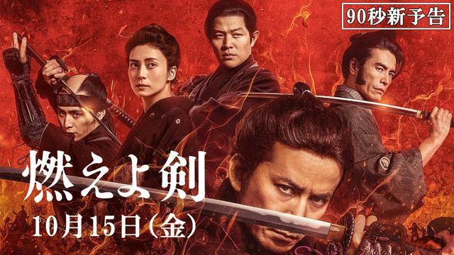 画像: 映画『燃えよ剣』新予告映像(90秒)10月15日(金)公開! youtu.be