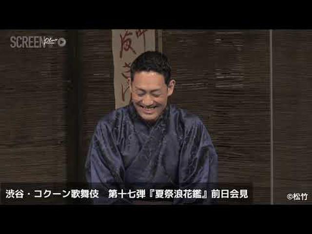画像: 渋谷・コクーン歌舞伎 第十七弾『夏祭浪花鑑』オンライン会見 youtu.be