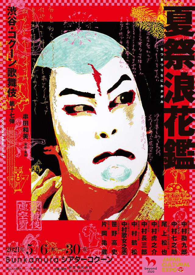 画像: 渋谷・コクーン歌舞伎 第十七弾 ※12日(水)より公演開始|シアターコクーン|歌舞伎美人
