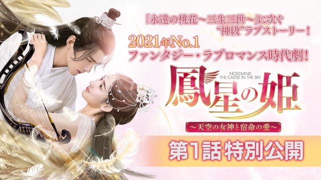 画像: 「鳳星の姫~天空の女神と宿命の愛~」第1話特別公開 youtu.be