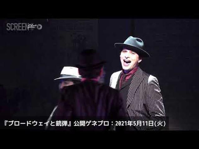 画像: ミュージカル『ブロードウェイと銃弾』2021年5月11日公開ゲネプロ youtu.be