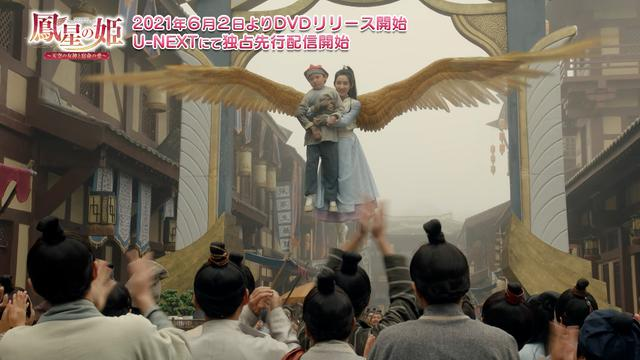 画像2: DVDリリースを記念し『鳳星(ほうせい)の姫~天空の女神と宿命の愛~』第1話が無料公開