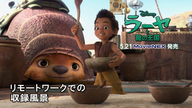 画像: 『ラーヤと龍の王国』MovieNEX リモートワークでの収録風景 www.youtube.com