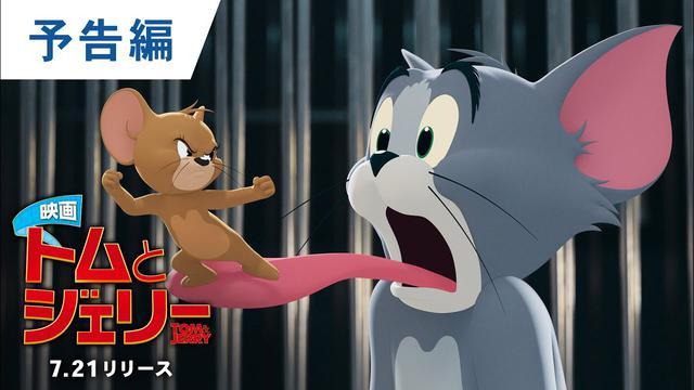 画像: BD/DVD/デジタル【予告編】映画『トムとジェリー』5.19デジタル先行配信 / 7.21リリース www.youtube.com