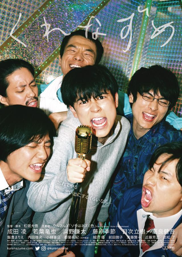 画像: 『くれなずめ』成田凌、高良健吾ら熱唱シーンのメイキング映像到着!