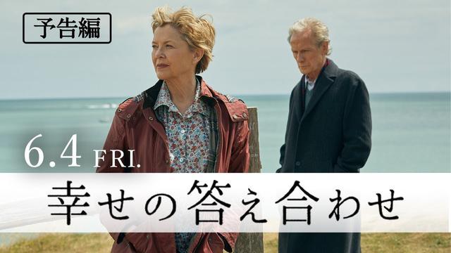 画像: 『幸せの答え合わせ』予告編 6月4日(金)公開 www.youtube.com
