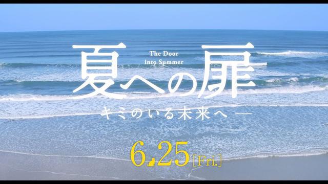 画像: 『夏への扉 ―キミのいる未来へ―』スペシャル映像【時を超える宗一郎編】 youtu.be