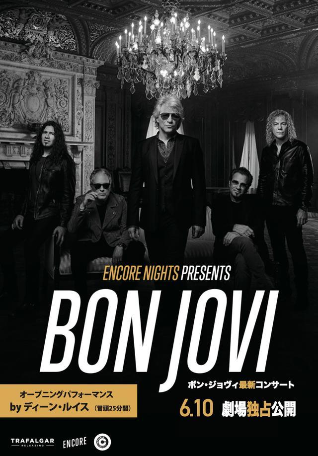 画像2: ボン・ジョヴィ最新コンサートを映画館で!『ボン・ジョヴィ フロム・アンコール・ナイツ』6/10劇場公開決定