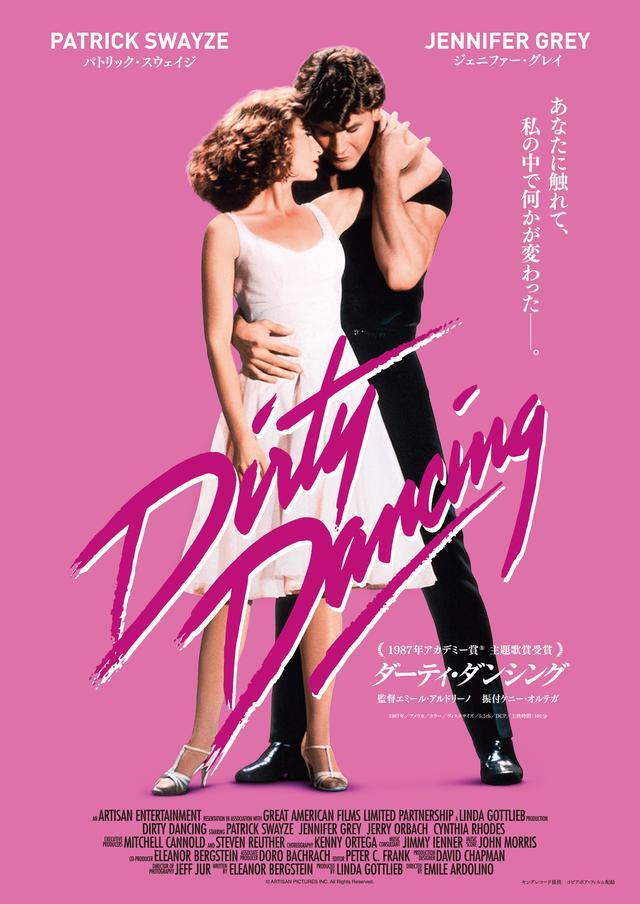 画像: 5/21再公開『ダーティ・ダンシング』ダンスシーンを凝縮した新予告編が解禁!
