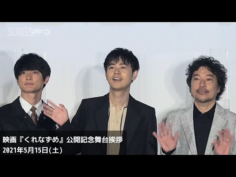 画像: 映画『くれなずめ』公開記念舞台挨拶2021年5月15日 youtu.be